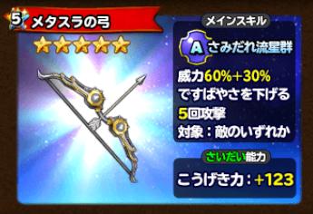 星ドラ 最強 武器 ランキング