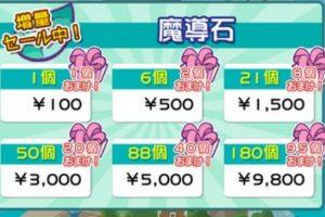 ぷよクエでは無課金で魔導石をゲットできる?